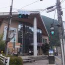奥多摩ビジターセンター