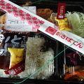 写真:さぼてん 熱海マックスバリュ店