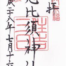 恵比須神社の御朱印