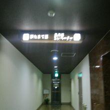ホテルから屋根付き渡り廊下を通って行けます