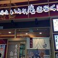 写真:いろり庵きらく 四ツ谷店