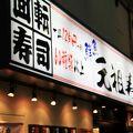 写真:元祖寿司 浅草本店