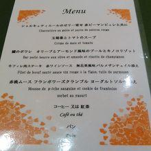 湯本富士屋ホテルの中のレストラン