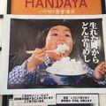 写真:半田屋 滝沢ハイウェイ食堂(下り)