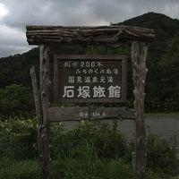石塚旅館 写真