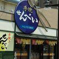 写真:小山せんべい 八戸駅店
