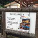 熱川湯の華ぱぁーく