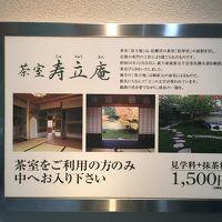茶室 寿立庵