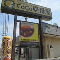 写真:CoCo壱番屋 橿原四条店