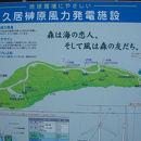 久居榊原風力発電施設