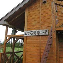 三ツ石山荘で、休憩。冬場は2階から出入りするそうです。