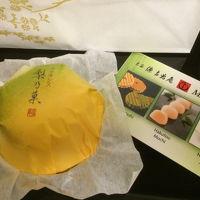 鎌倉 源 吉兆庵 (アラモアナセンター店)