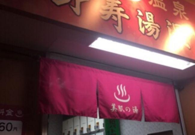 中野寿湯温泉