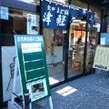 写真:津軽旨米屋