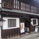 野上弥生子文学記念館