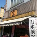 写真:おかき処 空 長浜せんべい店