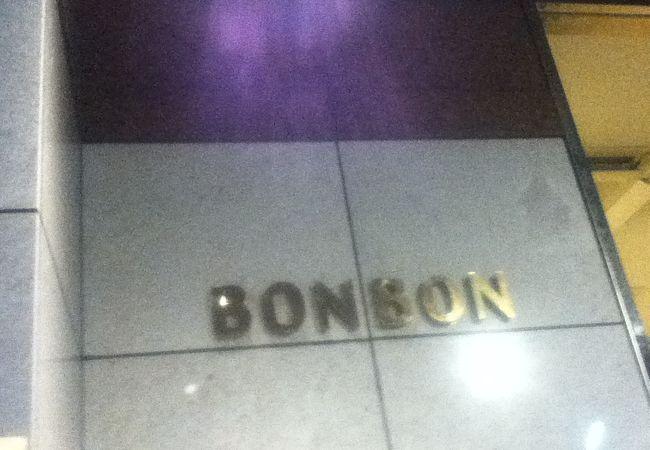 ポケットスクエア 中野テアトルBONBON