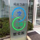成田空港 空と大地の歴史館