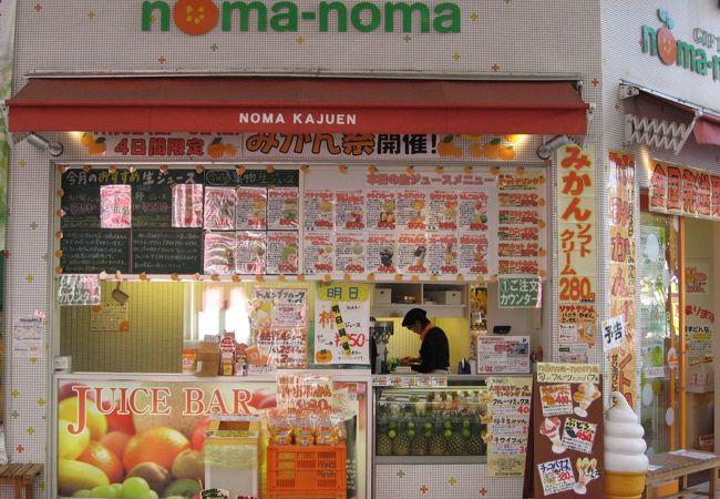 noma-noma