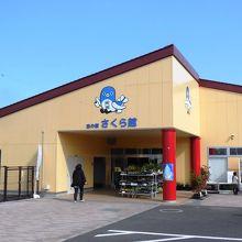 新たにできた物産館、空の駅さくら館。