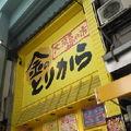 写真:金のとりから 大須店