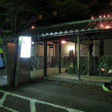 【別府】鉄輪温泉のスーパー銭湯