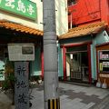 写真:中華菜館 出島亭