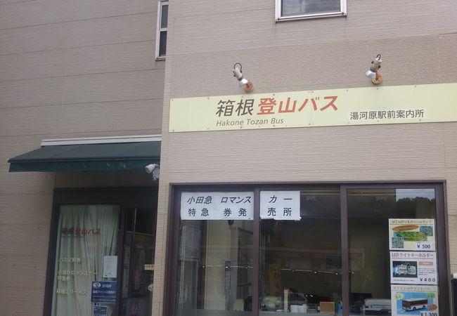 箱根登山バス湯本案内所