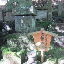 飯尾宗祇の供養塔