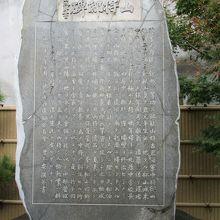 裏庭に建てられた記念碑