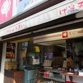 写真:萬坊 呼子朝市通り店