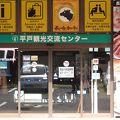 写真:平戸観光交流センター