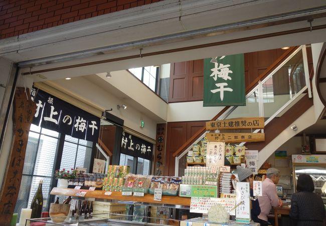 村上二郎商店