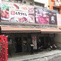 写真:炭火地鶏ダイニングとりづくし (スクンビット33/1店)