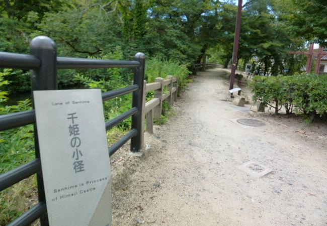 千姫の小径