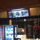 紗羅餐 中部国際空港店