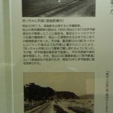 坊っちゃん列車の新聞記事