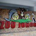 写真:ジョホール動物園