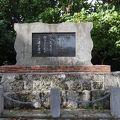写真:崎山先生記念碑