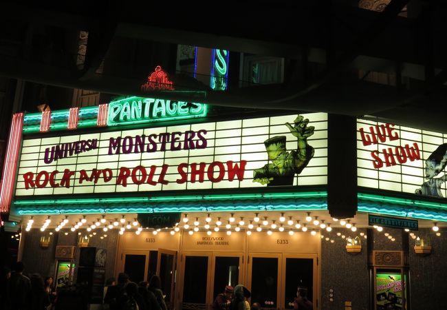 ユニバーサル・モンスター・ライブ・ロックンロール・ショー