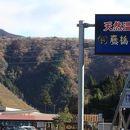 いび川温泉藤橋の湯