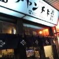 写真:櫻山チャンチキ酒場