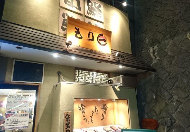 もり一 田端駅前店