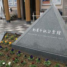 記念館碑。
