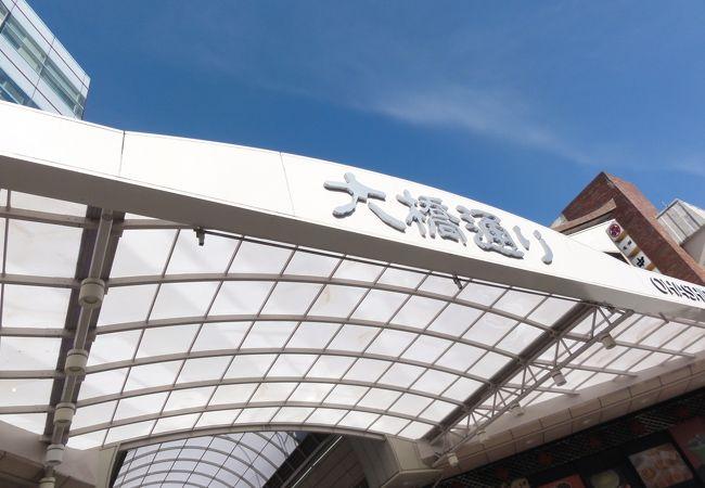 大橋通り商店街