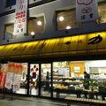 写真:浜幸 はりまや本店