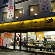 和菓子「かんざし」のお店
