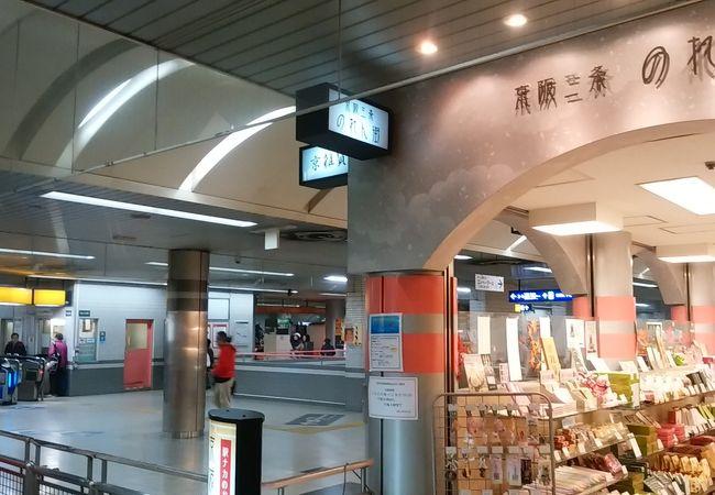 三条駅 (京都府)