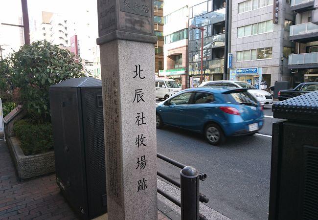 北辰社牧場跡碑
