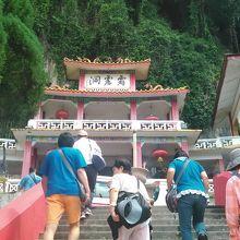洞窟の中のお寺